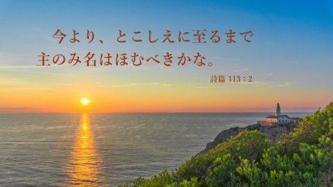 聖書の名言 「ヤーウェを畏れて賛美する」について