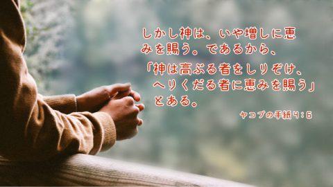 聖書の名言「恵み」について