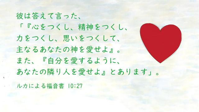 神の愛,愛,聖書名言