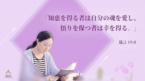 聖書の名言-「知恵」に関する111つの聖句