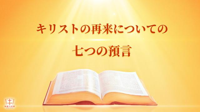 キリストの再来についての七つの預言