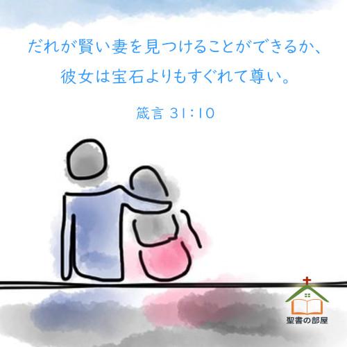聖句カッドー箴言 31:10