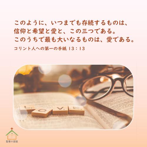 聖書の部屋,信,仰心愛
