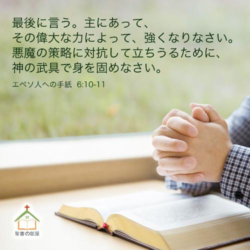 聖書からエペソ人への手紙 6:10-11