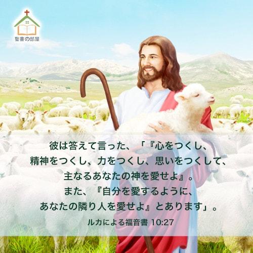 ルカによる福音書 10:27