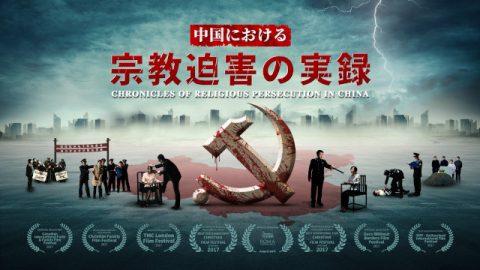 『中国における宗教迫害の実録』 中国におけるクリスチャン迫害の陰惨な歴史