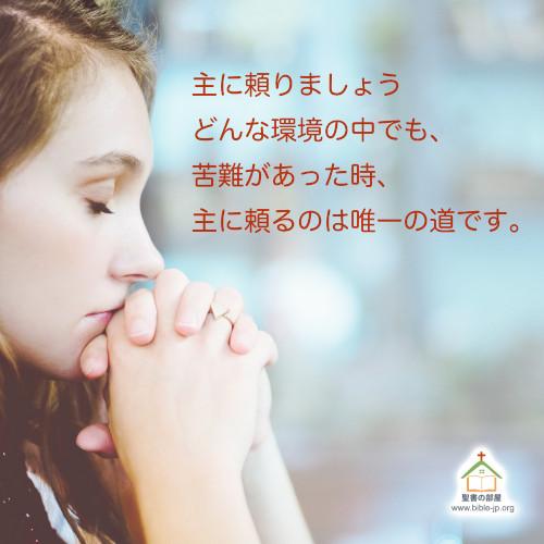 主に頼る,主に任せ,主は唯一