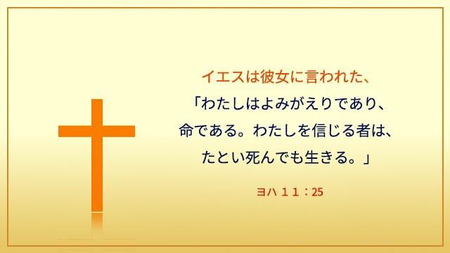 イエス復活,永遠の命,終りの日