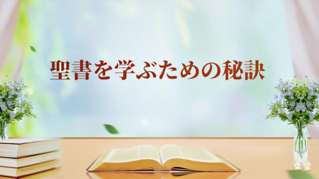 聖書を学ぶための秘訣