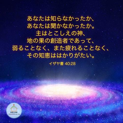イザヤ書,ヤーウェ,神の知恵