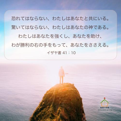 イザヤ書,信仰心,イエスの愛