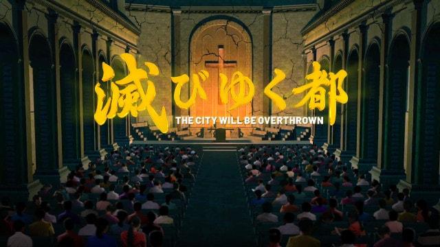大いなる都バビロン,聖書預言,終わりの日
