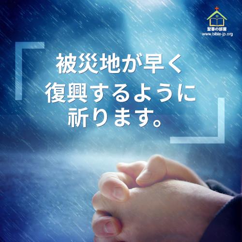 聖書名言,恵み,祈り