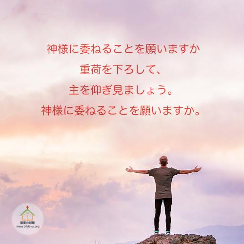 主に頼る,主に委ねる,主を仰ぎ見ます