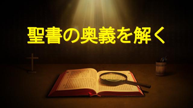 聖書の真理,キリスト教映画,聖書の奥義