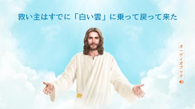 救い主はすでに「白い雲」に乗って戻って来た,オーディオブック