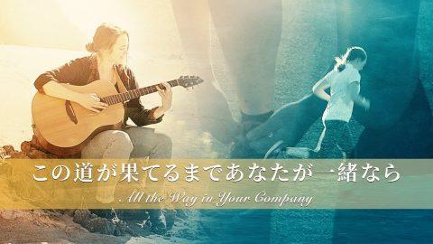 ゴスペル音楽「この道が果てるまであなたが一緒なら」イエス・キリストはわが岩!わが力!