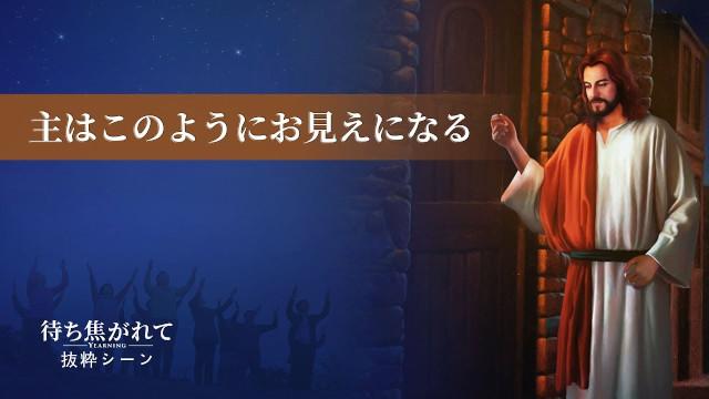 聖書預言,キリスト再臨,イエス