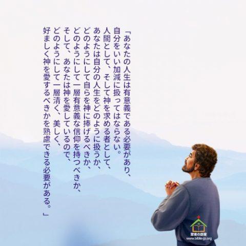 ペテロ,純粋な愛,神に捧げる,真理