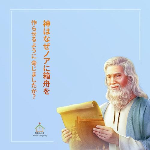 ノア,方舟,大洪水