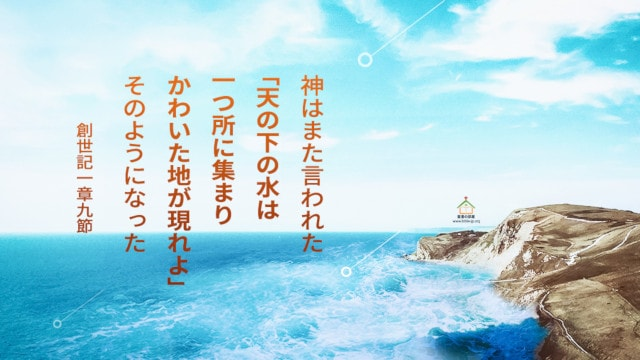 第三の日,地と海,神の権威,世界が生物