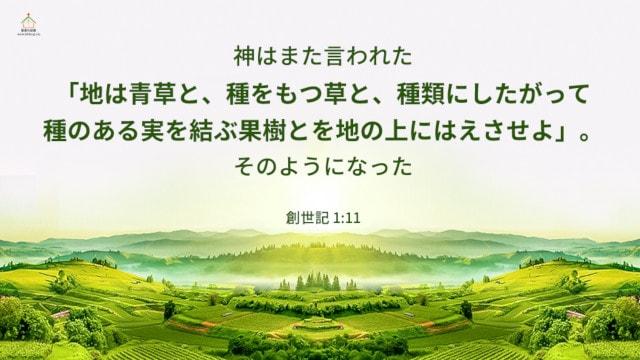 第三の日,草木,神の権威,世界が生物