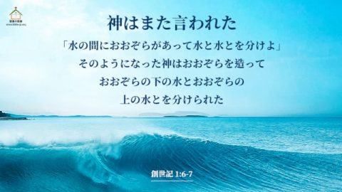 第二の日、神は権威により水と天、そして人間が生活する上で最も基本的な空間を造った