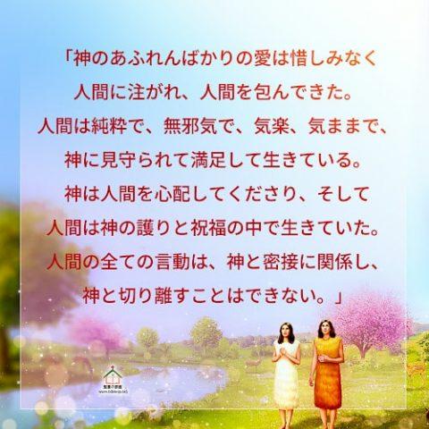 神の愛,重要,神の護りと祝福