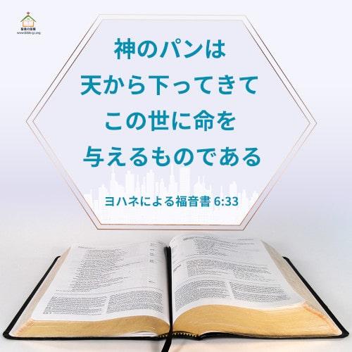 神のパン,天から下って,この世に命を与えるものである,ヨハネによる福音書