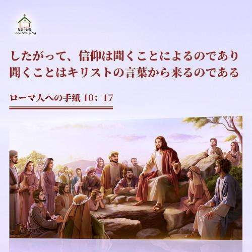 ローマ人への手紙 ,聖句カード,キリストの言葉,信仰