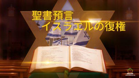 聖書預言-イスラエルの復権