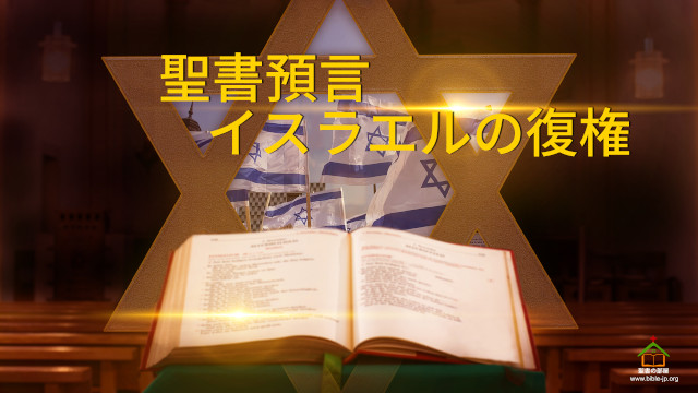 聖書預言,イスラエルの復権