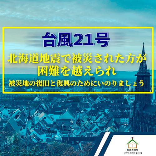 災地の復旧と復興,いのりましょう,台風21号,北海道地震