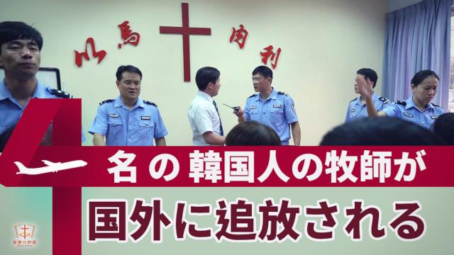 4名の韓国人の牧師が国外に追放される