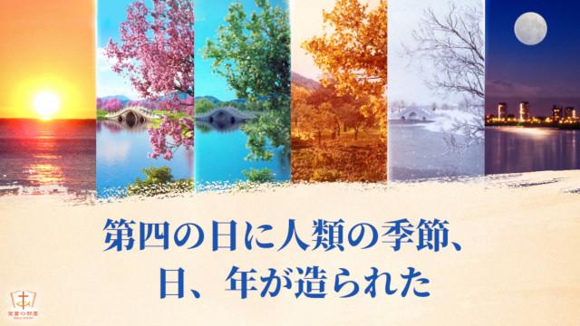 神の権威により、第四の日に人類の季節、日、年が造られた