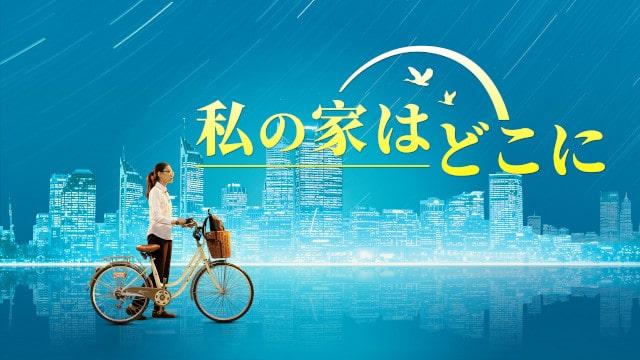 キリスト教映画,私の家はどこに,日本語吹き替え