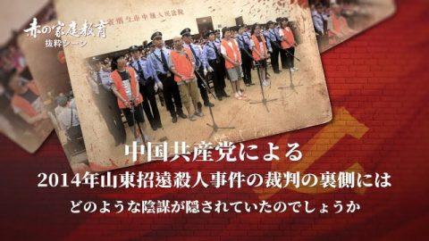 真相を暴く-中国共産党による2014年山東招遠殺人事件の裁判の裏側にはどのような陰謀が隠されていたのでしょうか