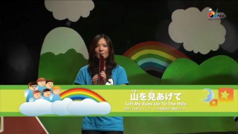 子供礼拝MV-山を見上げて【さんびの泉・SOPキッズワーシップ1小さな夢】