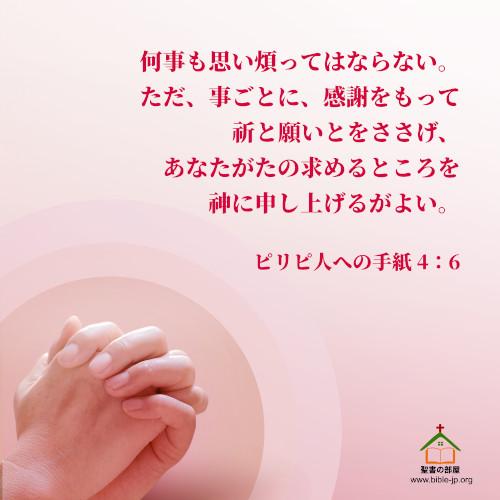 聖句カード,心配する,祈り,神に申し上げるがよい