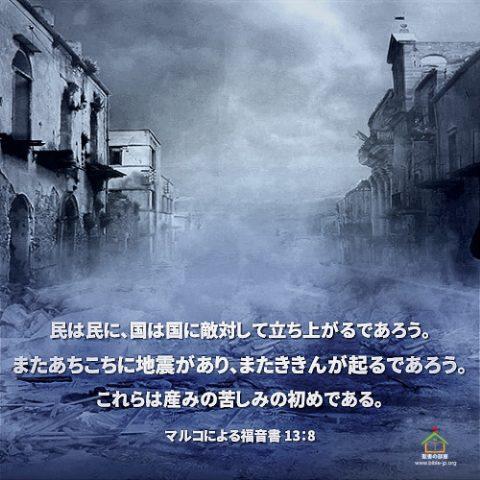 聖句カード,マルコによる福音書,産みの苦しみ,地震,またききん