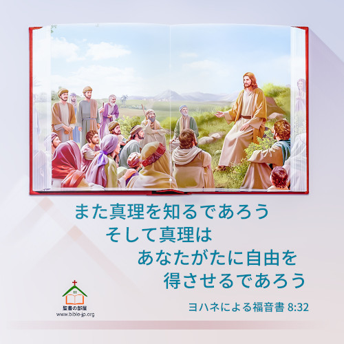 聖句カード,ヨハネによる福音書,真理を知る