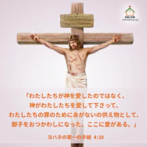聖句カード,ヨハネの第一の手紙,神を愛した