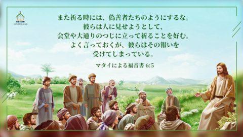 聖書の言葉-また祈る時には、偽善者たちのようにするな・マタイによる福音書 6:5