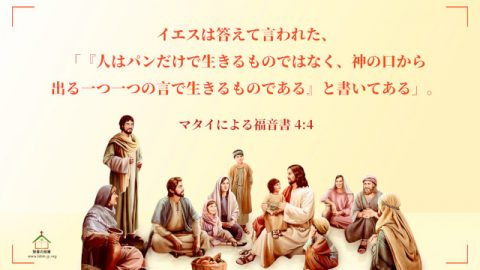 聖書の言葉-人はパンだけで生きるものではない・マタイによる福音書 4:4