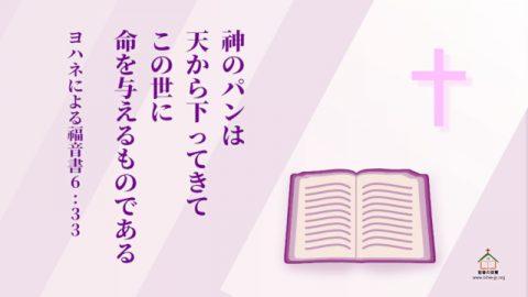 聖書の言葉-神のパン・ヨハ 6:33