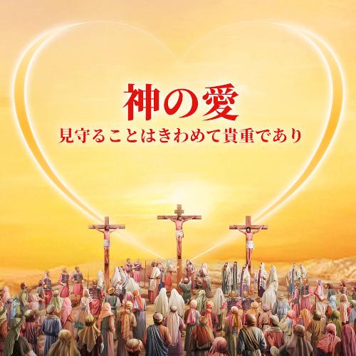 人生の名言,神の愛,見守ることはきわめて貴重であり