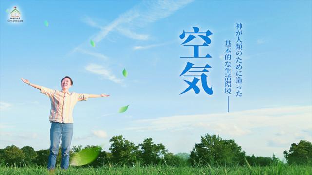 神が人類のために造った基本的な生活環境,空気,神の創造
