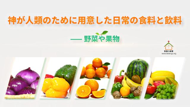 様々な植物性の食料,野菜や果物
