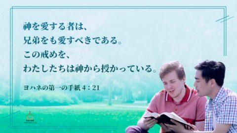 聖書の言葉-兄弟を愛する・ヨハネの第一の手紙4章21節