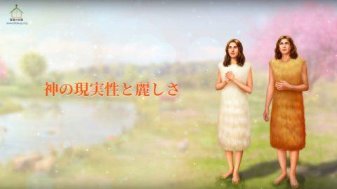 福音讃美歌「神の現実性と麗しさ」ヤーウェ神は愛